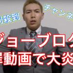 【大炎上】ジョーブログの謝罪動画が不快!ネットの反応も非難殺到!問題を解説!