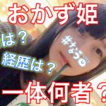 【YouTuber】おかず姫(るかたん)の経歴は?彼氏はいるの?仕事(本職)は?