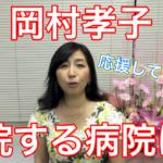 【徹底調査!】岡村孝子が入院する病院はどこ?急性白血病の症状についてもご紹介!