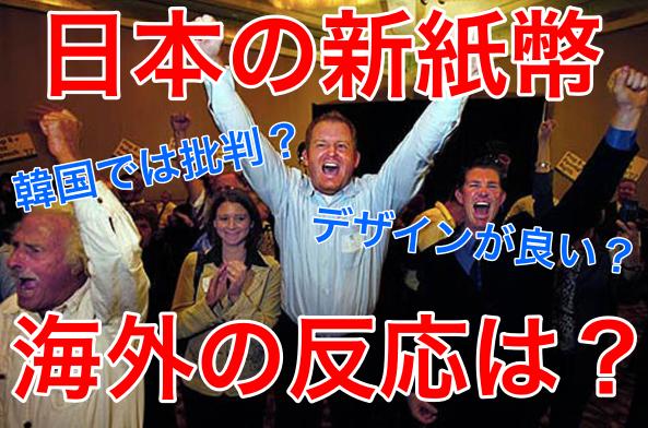 【衝撃!】新紙幣発表に対する韓国の反応は?海外の反応や評判まとめ!