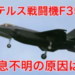 自衛隊機(ステルス戦闘機F35A)が消息不明の場所は?原因は?ネットの反応も!