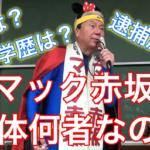 【政治家】マック赤坂の本名は?経歴や学歴は?逮捕歴がある?仕事は何してる?