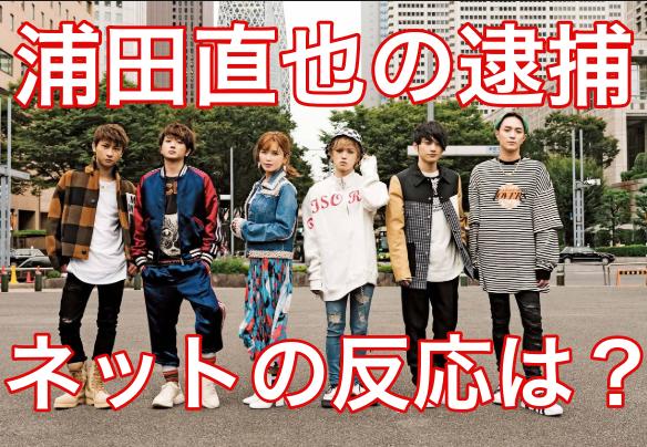 【AAA】リーダー浦田直也に対するネットの反応は?ファンへの批判も?