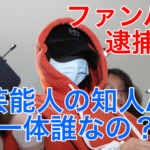 【ミルク姫】ファン・ハナの逮捕で薬入手ルートは?芸能人の知人Aとは誰?画像あり!