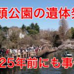 【調査!】井の頭公園の遺体発見の場所は?事件・事故どちら?25年前も事件が!