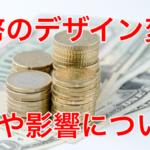 【解説!】紙幣が変更するのは何故?理由や狙いは?影響についてやネットの反応も!
