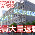 【衝撃!】橘学苑で教師120人が退職した理由は?小岩校長の経歴についても!