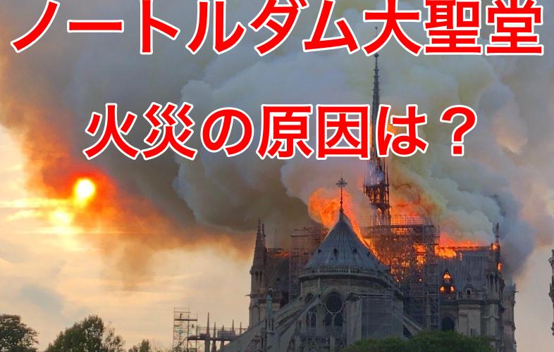 【調査】ノートルダム大聖堂の火災の原因はテロ?被害者や美術品は?
