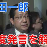 【簡単に解説】塚田一郎の忖度発言は何が問題?ネットの反応と今後の対応に注目!