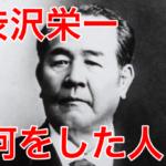 【新一万円札】渋沢栄一って一体誰?何をした人?出身地の地名の由来についても解説!