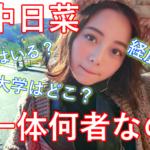 【YouTuber】田中日菜の年齢や経歴は?大学はどこ?彼氏はいるの?