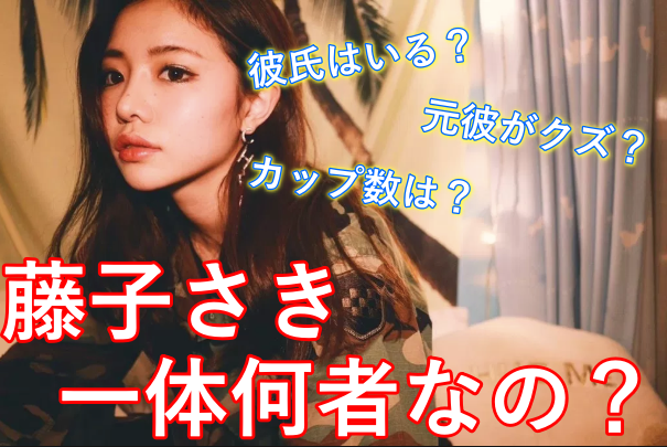 【YouTuber】藤子さきの大学はどこ?元彼や彼氏は?カップ数についても!