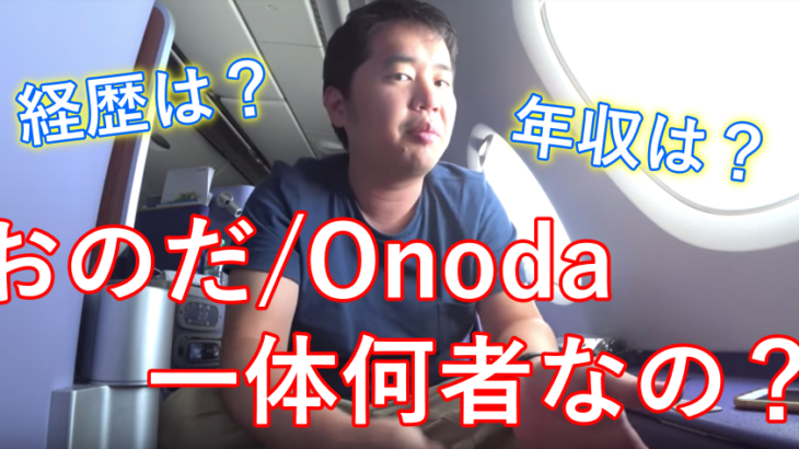 【YouTuber】おのだ/Onodaの年齢や経歴は?年収はいくら?仕事(本職)は?