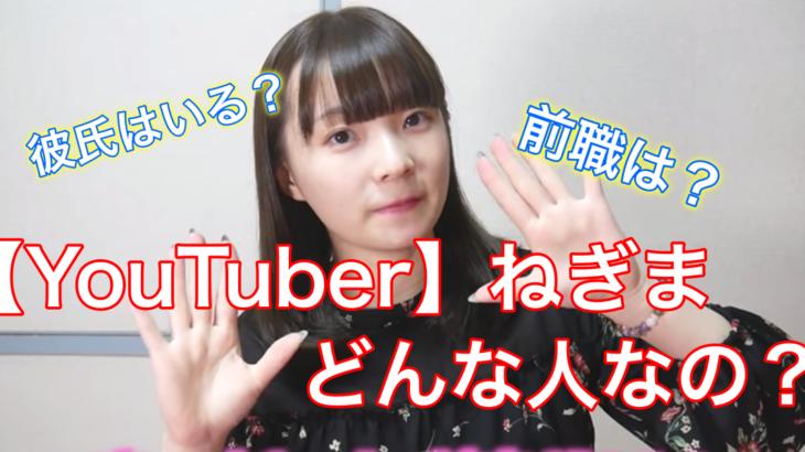 【YouTuber】ねぎまの年齢などwiki風プロフィール!彼氏や大学についても!