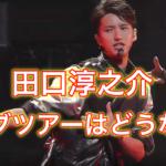 【調査!】田口淳之介のライブツアー2019は中止?延期?払戻し方法についても!