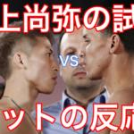 【圧巻!】井上尚弥がエマヌエル・ロドリゲスの結果速報!ネットの反応まとめ!
