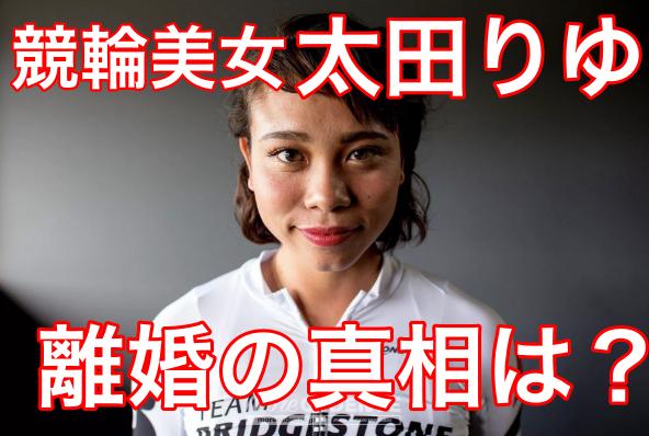 【美人!】太田りゆは離婚したってマジ?現在の彼氏やハーフなのかを調査!