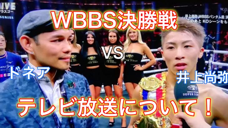 【WBSS】井上尚弥の次戦(決勝)のテレビ放送はいつ?相手はだれで成績は?
