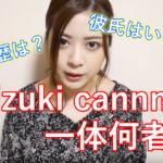 【YouTuber】mizuki channelの経歴は?仕事は?彼氏はいるの?