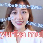 【YouTuber】yurika mulは整形しているの?彼氏や旦那はいる?アンチについても!