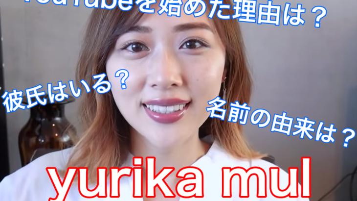 【YouTuber】yurika mulの年齢などプロフィール!彼氏はいる?整形してるの?
