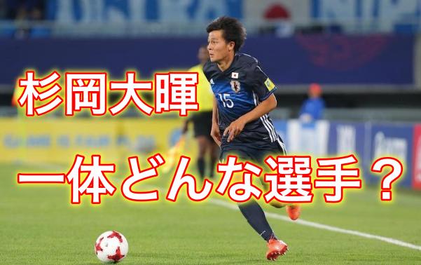【日本代表】杉岡大暉のプレースタイルは?出身高校はどこ?海外移籍をする?
