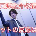 田口淳之介の逮捕についてのネットの反応は?2ちゃんねるとTwitterを紹介!