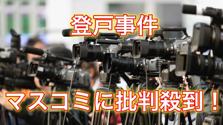 【炎上!】登戸事件でマスコミの対応に批判の理由!ネットの反応と映像も!