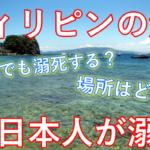 【事故】フィリピンで日本人が溺死!波に飲まれた場所は?浅瀬で倒れた理由は?