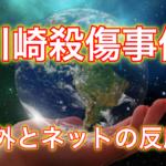【まとめ!】川崎殺傷事件の海外の反応は?Twitterと2ちゃんねるの反応も紹介!