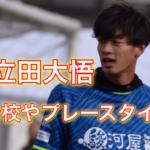 【日本代表】立田悠悟の出身中学や高校は?プレースタイルについても解説!