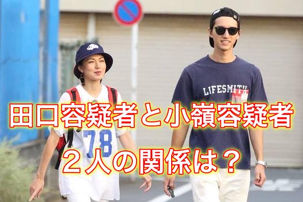 【調査】田口淳之介と小峰麗奈の関係は夫婦?大麻違反で2人とも逮捕!