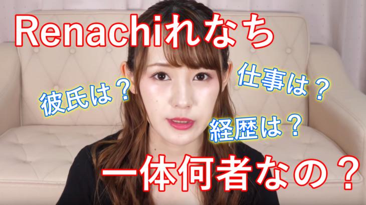 【YouTuber】Renachiれなち年齢や経歴は?仕事は何?彼氏はいる?