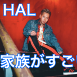 【驚愕!】DJ HALの出身高校はどこ?祖父が起業した大企業Tとは?お金持ち?