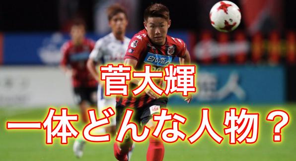【日本代表】菅大輝は父親の影響を受けている?出身高校やプレースタイルについても!