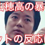 【大炎上】丸山穂高の戦争発言についてネットの反応まとめ!批判が殺到!