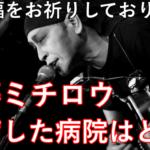 【訃報】遠藤ミチロウが亡くなった病院はどこ?音楽葬とは?一般参列は可能?