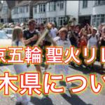 【東京五輪】栃木県の聖火リレーコースと日程は?ランナーは誰になるの?