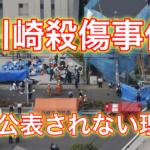 【川崎通り魔事件】犯人の名前が公表されない理由は在日?顔写真は出ているの?