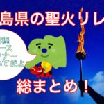 【東京五輪】福島県の聖火リレーコースや日程を紹介!ランナーはだれ?
