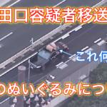 田口容疑者の移送車映像に写ったクマのぬいぐるみは何?目的や理由について調査!