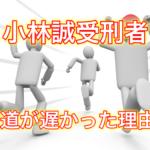 【愛川町で犯人逃走】報道の時間が遅かった理由は?責任逃れのため?