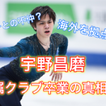 【衝撃!】宇野昌磨がグランプリ東海を卒業した理由は?コーチとの不仲が原因?