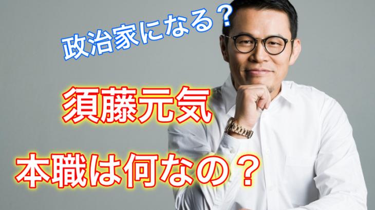 【衝撃!】須藤元気の本職はなに?経歴は?政治家への転身についても紹介!