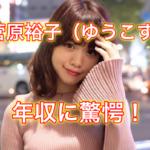 【インフルエンサー】菅本裕子(ゆうこす)って何者?年収は1億越え?経歴も!