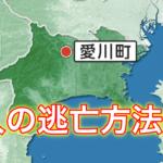 【衝撃!】愛川町で服役中の男が逃走した方法は?警備が甘かった?