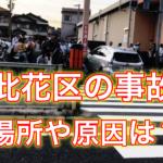 【調査!】大阪市此花区で車が突っ込んだお店の場所は?原因は?犯人は誰なの?