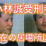 【愛川町で犯人逃走】小林誠は現在どこにいるの?移動方法についても!