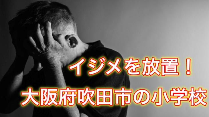 【悪質!】大阪吹田市でいじめを放置した理由は?加害者の親に罪はある?