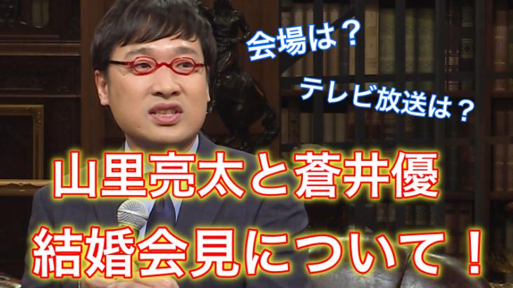 【調査!】山里亮太と蒼井優の結婚会見の時間は?会場はどこ?テレビ放送は?